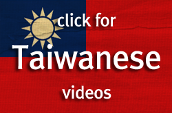 Sidebar Taiwanese Videos Button