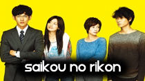 Saikou no Rikon – TOAD Japanese Drama Review thumbnail